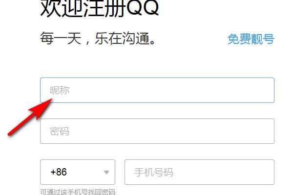 qq如何免费申请?附申请方法介绍