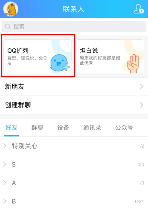 QQ扩列功能开启方法是什么?QQ扩列功能开启教程解答!