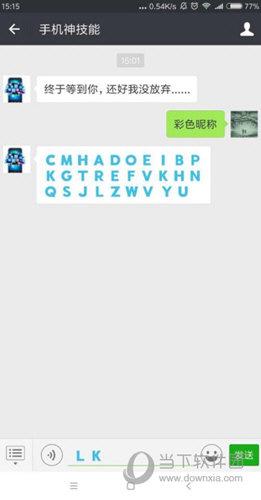 微信颜色字母怎么弄 个性颜色名字设置方法介绍推荐