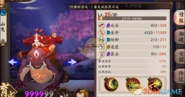阴阳师手游金鱼姬10层黑科技阵容搭配