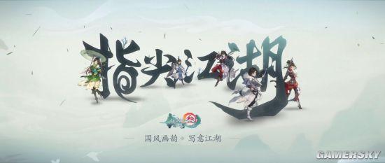 《剑网3:指尖江湖》评测:国风与武侠的最佳结合介绍