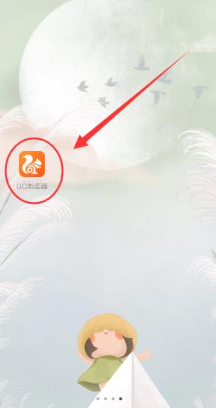 2019UC浏览器怎么设置屏幕亮度 UC浏览器屏幕亮度调节教程