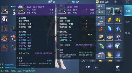 龙族幻想龙语装备出售的详细方法 龙族幻想龙语装备出售介绍