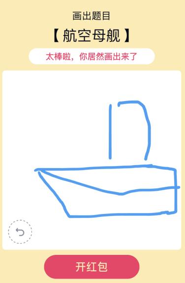 qq画图红包航空母舰怎么画 qq画图红包航空母舰画法分享