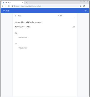 谷歌浏览器flash能否禁用?flash禁用方法图文分享