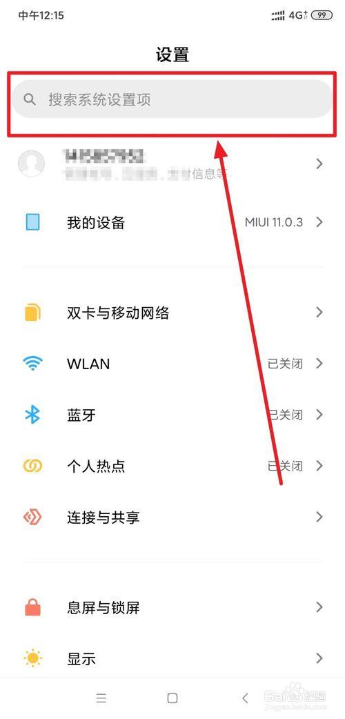 小米MIUI11下面搜索怎么打开和关闭?小米MIUI11搜索框关闭