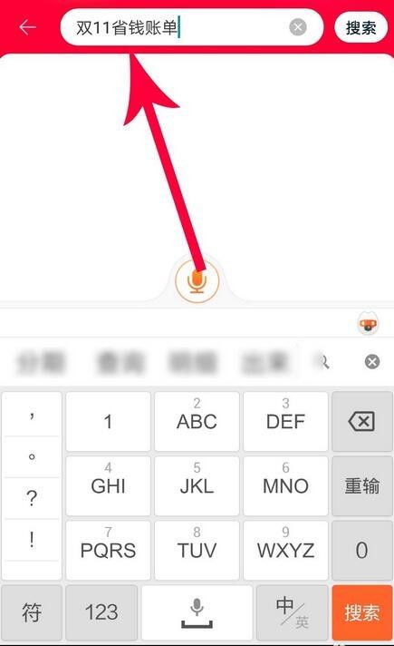 2019淘宝双11省钱账单怎么看?历年双11账单查看方法!