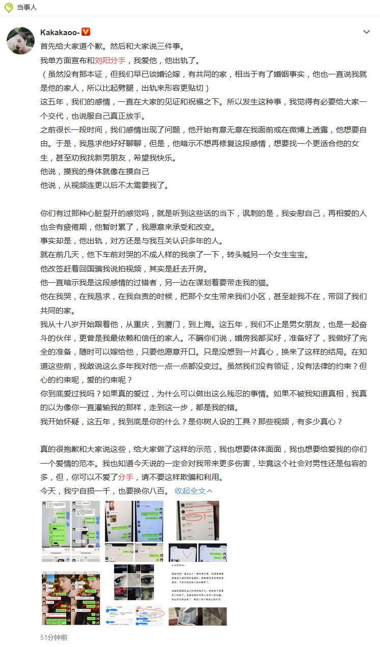 刘阳爱上了这片森林是什么梗?阿沁宣布分手刘阳出轨的半藏森林是谁