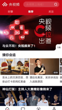 央视频app是什么 央视频app怎么样