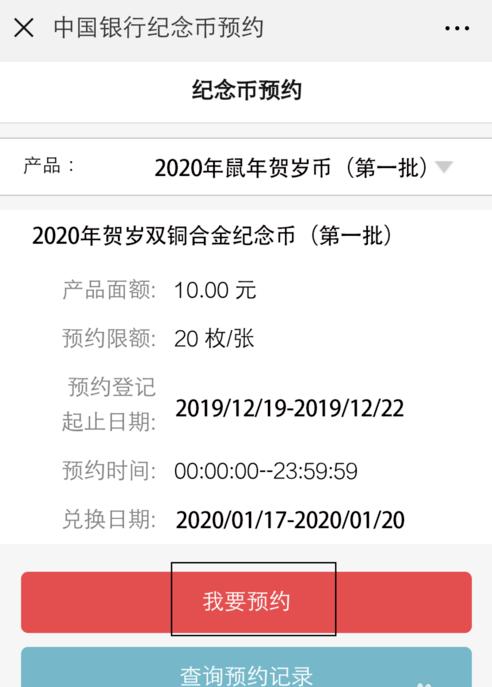 2020贺岁纪念币怎么预约 2020贺岁纪念币预约时间分享