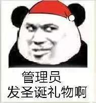 搞笑圣诞节表情包 奇葩圣诞快乐表情包要礼物表情包