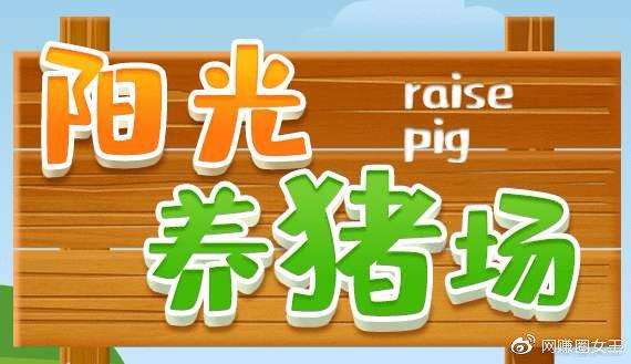 阳光养猪场可以赚钱吗?老司机为你揭秘养猪赚钱真相