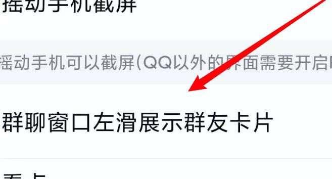 QQ群成员探查器怎么关闭?QQ群成员探查器使用方法