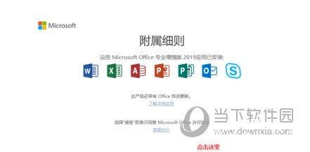 office2019专业增强版怎么激活 office专业增强版免费激活方法