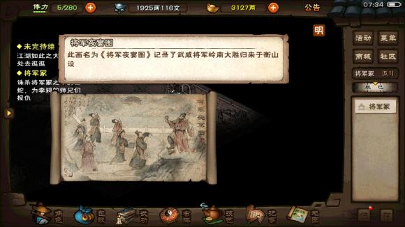 烟雨江湖将军夜宴图支线任务怎么完成