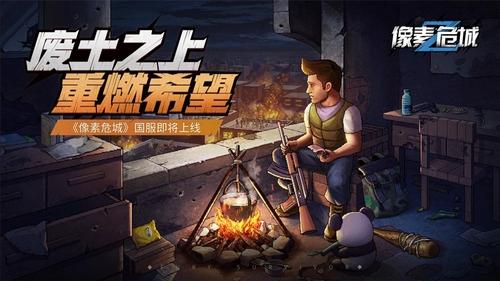 雷霆游戏官宣代理《像素危城》 全平台预约开启