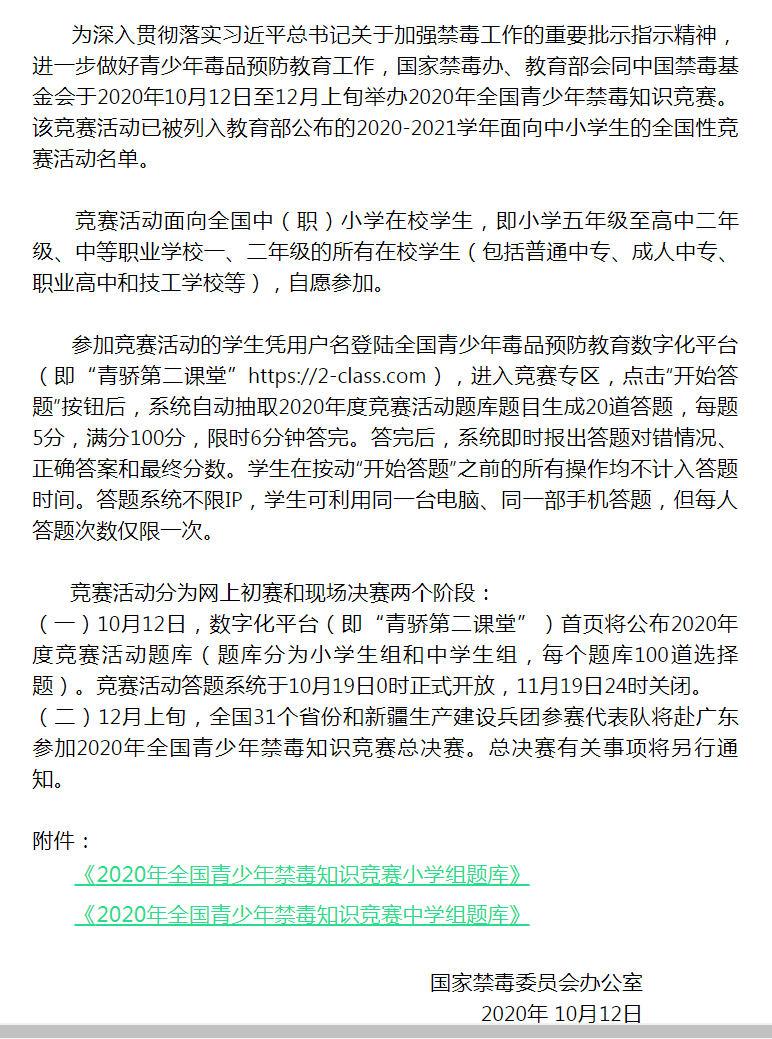 青骄课堂禁毒夺冠赛即将开赛!禁毒夺冠赛答题官网链接分享