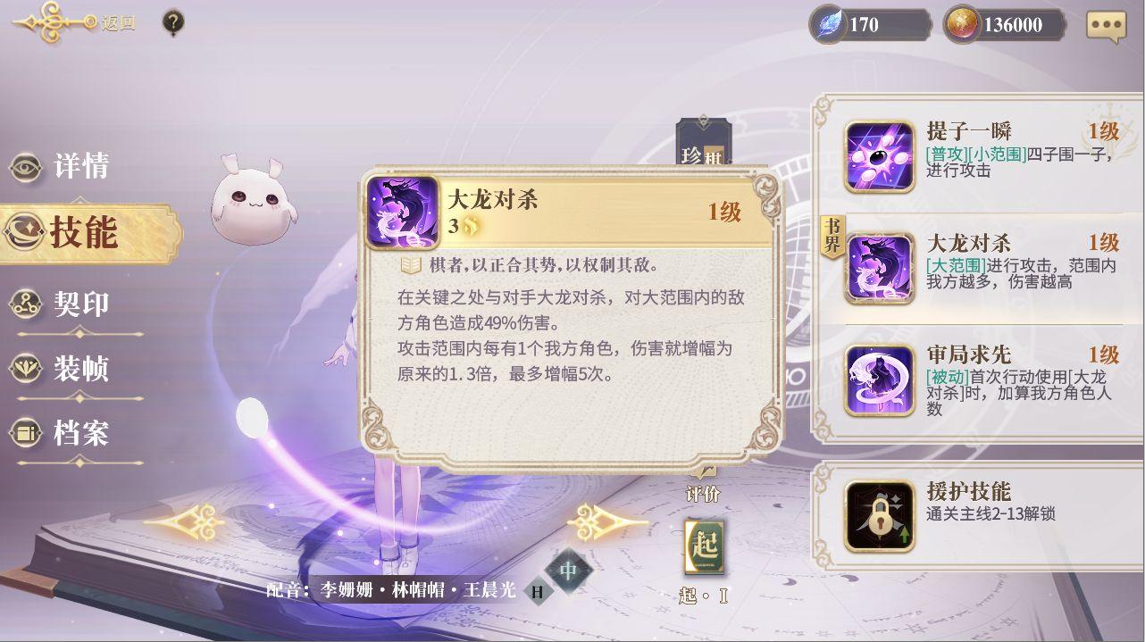 幻书启世录珍珑召唤流怎么玩 珍珑召唤流最强阵容推荐