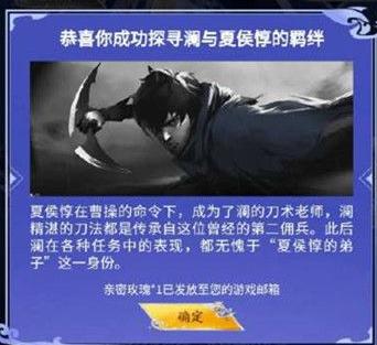 王者荣耀夏侯惇教给了澜什么技能问题答案介绍