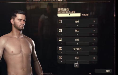 赛博朋克2077捏脸系统玩法介绍
