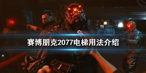 《赛博朋克2077》电梯怎么用 电梯用法介绍