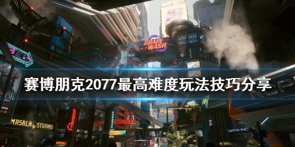 《赛博朋克2077》最高难度要注意什么?最高难度玩法技巧分享