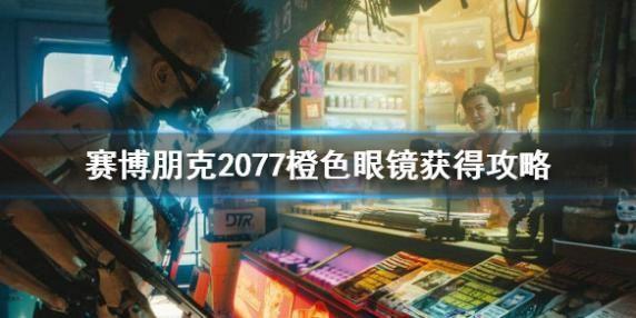赛博朋克2077不朽眼镜如何获取
