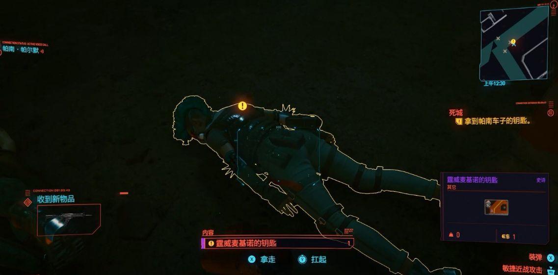 赛博朋克2077主线剧情死城攻略