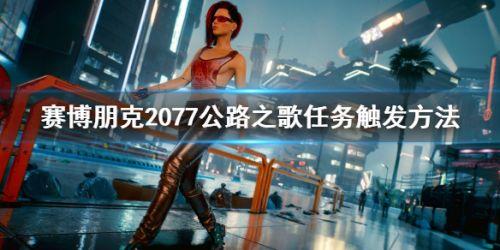 赛博朋克2077公路之歌任务触发攻略