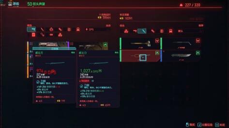 赛博朋克2077粉绿色武士刀获取地点介绍
