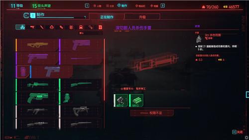 赛博朋克2077紫色手雷制作规范位置介绍