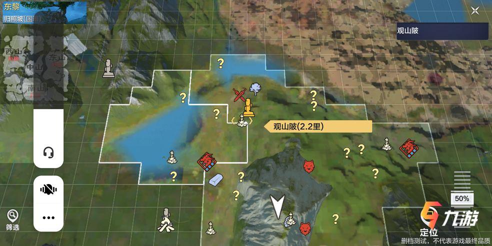 妄想山海游戏地图详解 各地区特点汇总