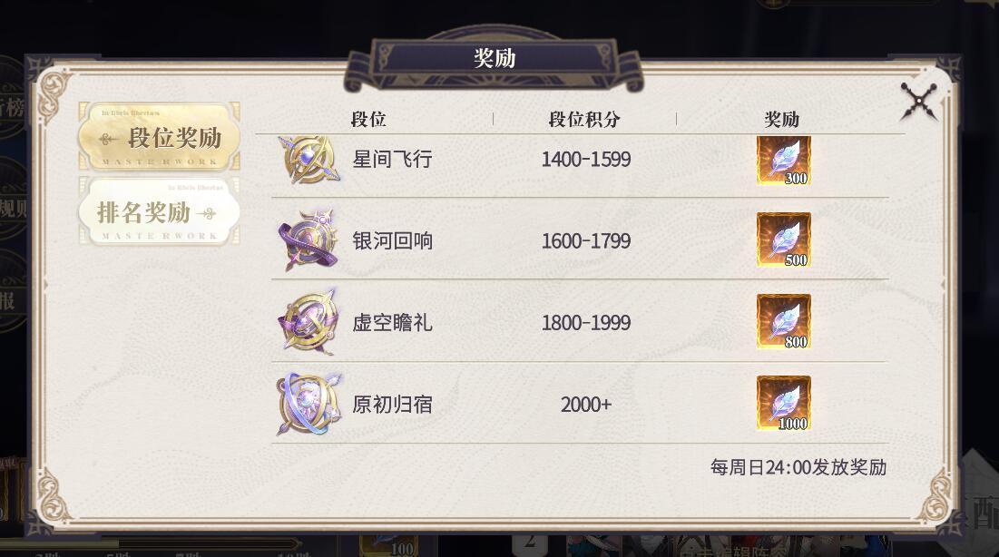 幻书启世录PVP藏书竞斗玩法攻略大全