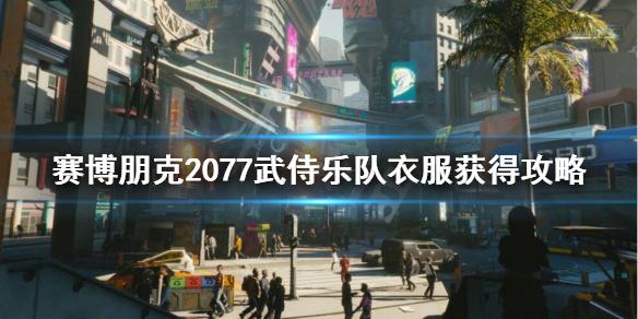 《赛博朋克2077》武侍夹克怎么获得?武侍乐队衣服获得攻略
