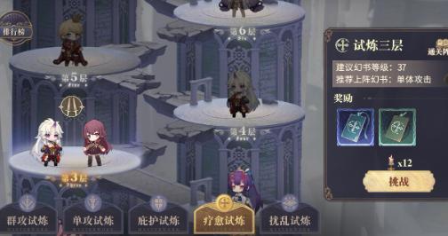 幻书启世录试炼荒庭副本角色推荐及打法攻略