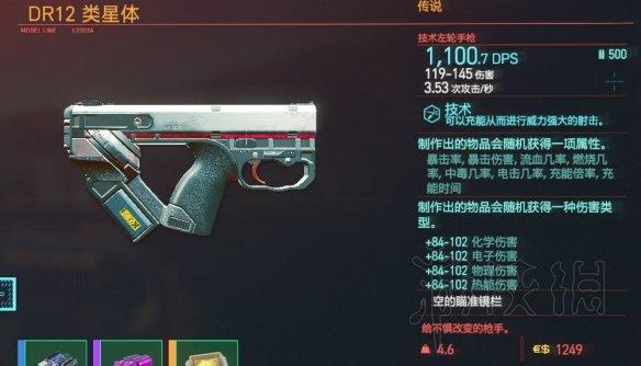 《赛博朋克2077》传奇武器图纸收集攻略 传奇武器设计图在哪?