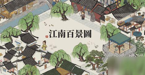 《江南百景图》桃花树苗怎么获得 桃花树苗获得方法分享