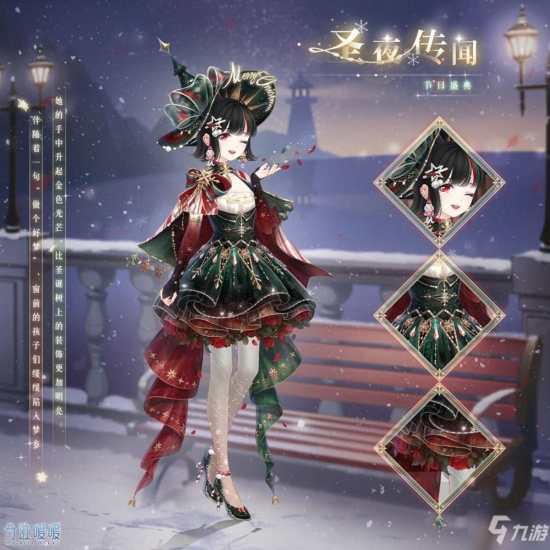 奇迹暖暖圣夜传闻套装怎么样 套装属性分享