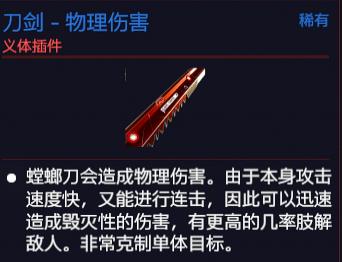 《赛博朋克2077》义体螳螂刀怎么样?义体螳螂刀插件介绍