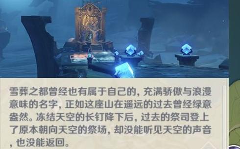 原神龙脊雪山机器人神秘代码是什么意思