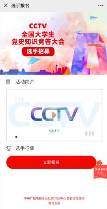 CCTV全国大学生党史知识竞答大会报名官网链接分享