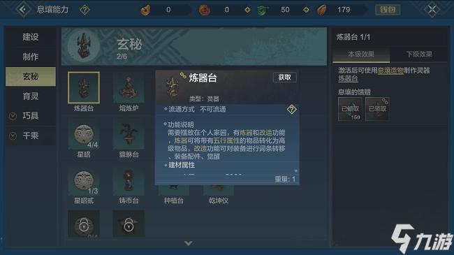 妄想山海技能怎么放武器上 武器技能放置指南