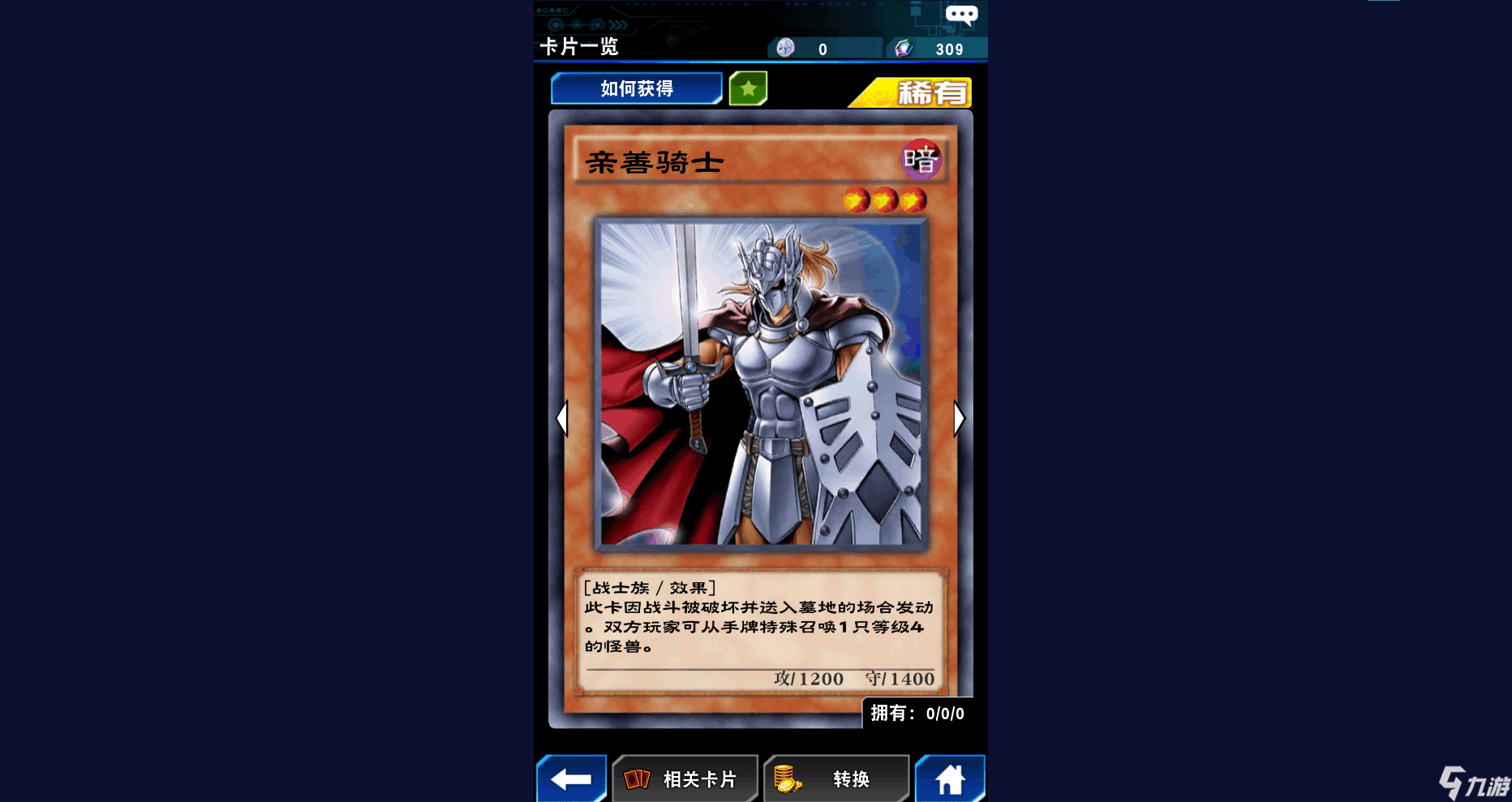 游戏王决斗链接稀有金属龙怎么召唤 稀有金属龙召唤方法
