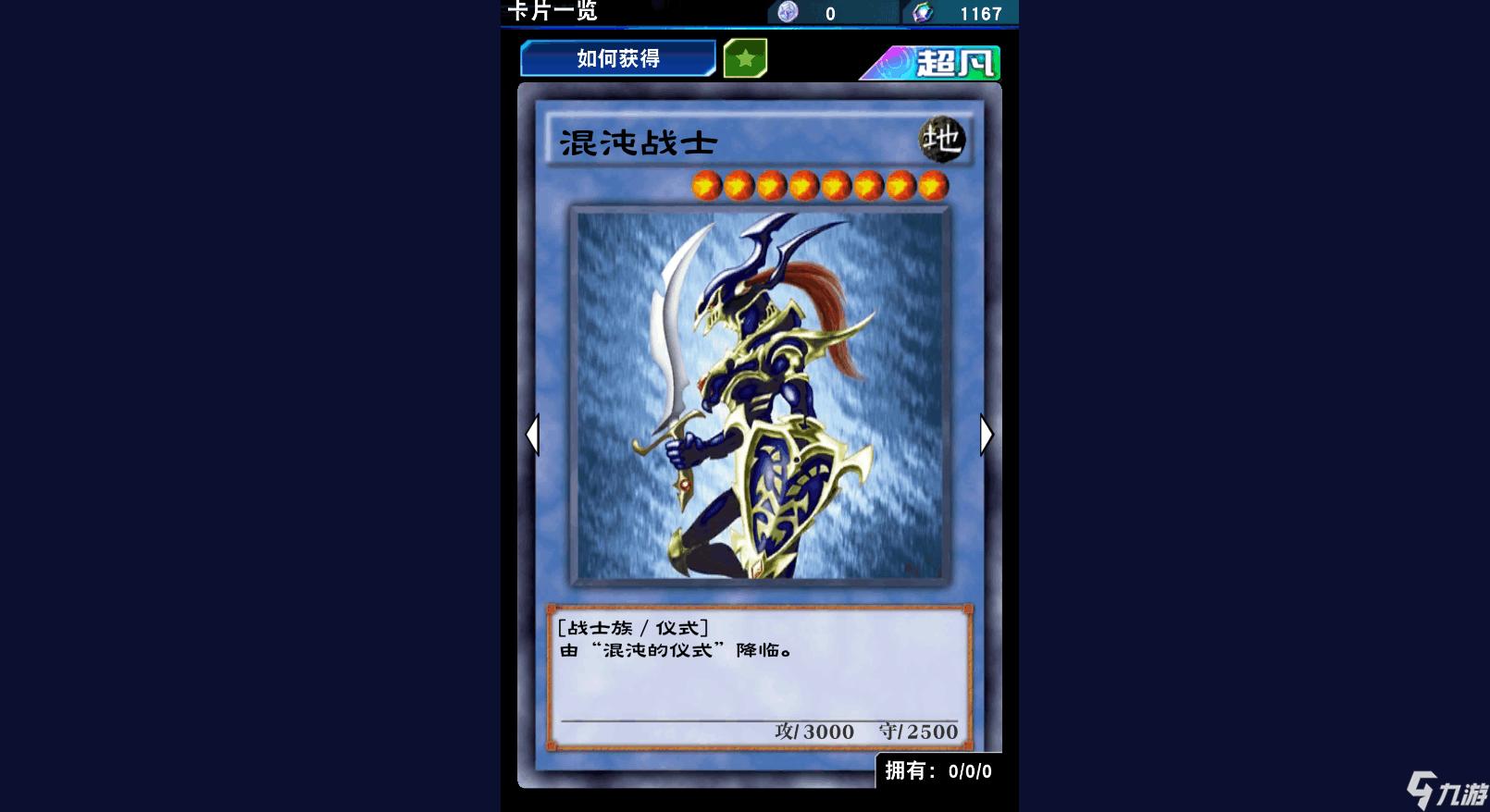 游戏王决斗链接混沌条约怎么玩 混沌条约卡盒怎么搭配