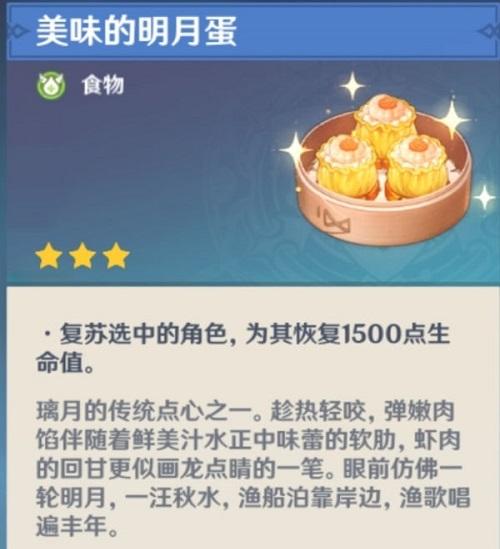 原神1.3版本新增料理食谱获取攻略