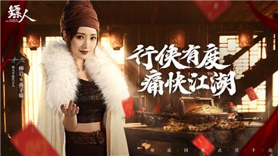 """《镖人》新春狂欢!杨广携神兽""""牛""""转乾坤"""