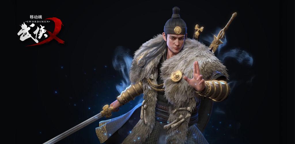 武侠乂2月6日仗剑测试参与地址分享