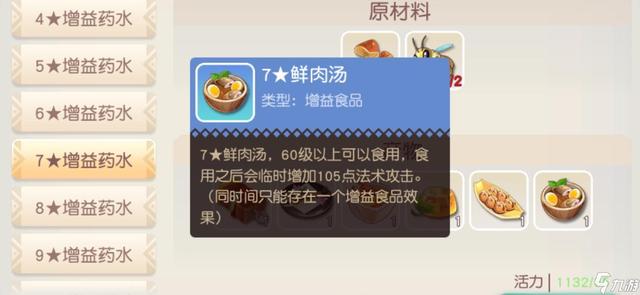 梦想新大陆四星增益食物怎么样 增益食物道具介绍