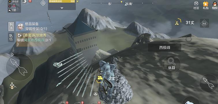妄想山海西极峰风景点解锁方法一览