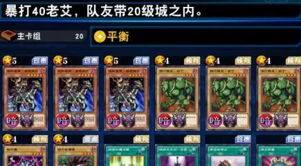 游戏王决斗链接怪物之门最新卡组及打法攻略大全
